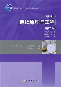 造纸原理与工程-(第三版)