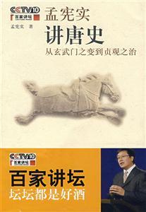 百家讲坛-孟宪实讲唐史
