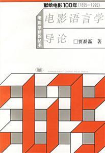 电影语言导论(贾磊磊)