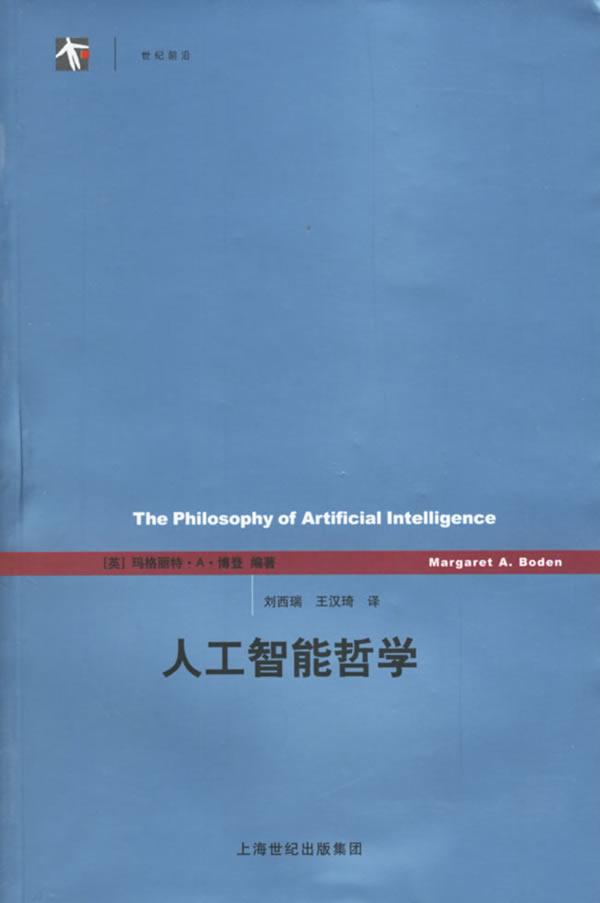 世纪前沿 人工智能哲学