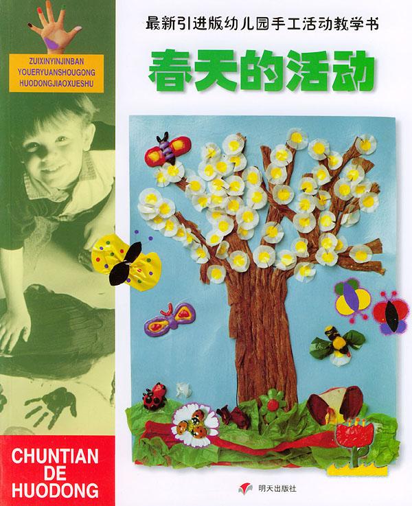 最新引进版幼儿园手工活动教学书—春天的活动