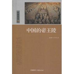 中国的帝王陵