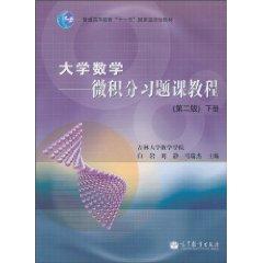 大学数学---微积分习题课教程( 第二版)下册