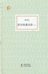 汉石经斋文存-上下册