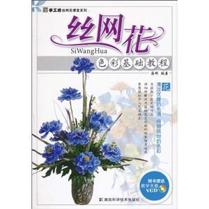 丝网花色彩基础教程-随书赠送教学光盘VCD
