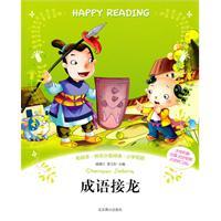 成语接龙-彩绘本.快乐分级阅读.小学低段