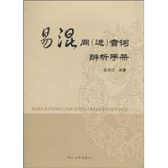 易混同(近)音词辨析手册