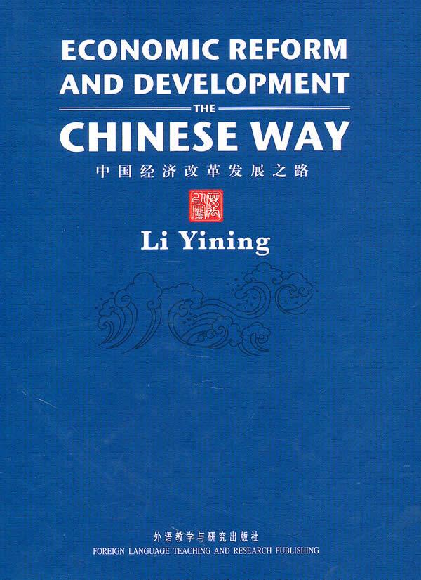 中国经济改革发展之路