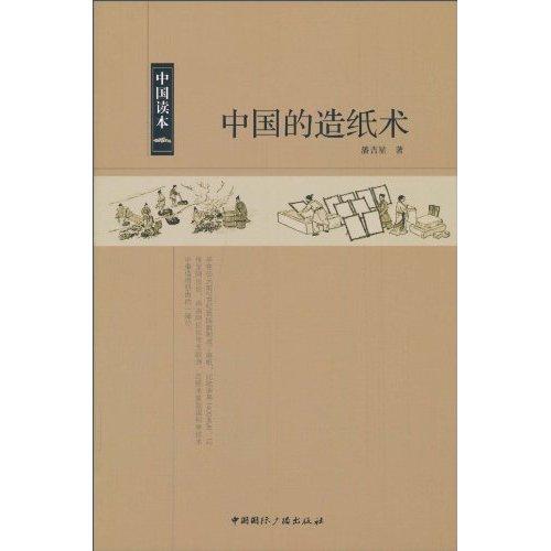 中国的造纸术