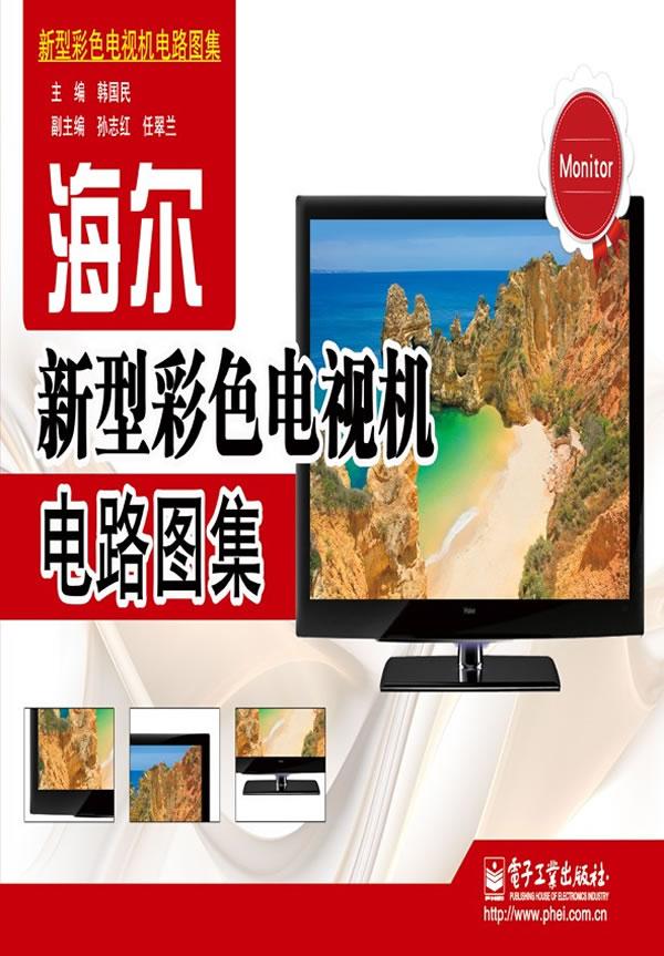 (中国图书网) 海尔新型彩色电视机电路图集报价