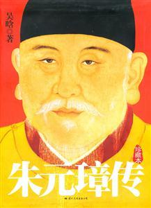 吴晗-朱元璋传(珍藏版28.00)
