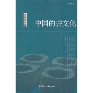 中国的井文化