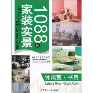 休闲室.书房-家装实景1088例