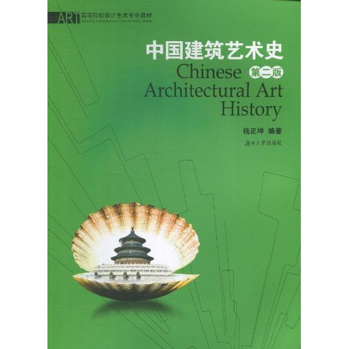 中国建筑艺术史-第二版