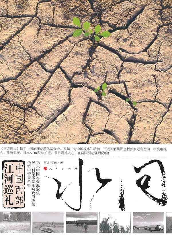水问-中国西部江河巡礼