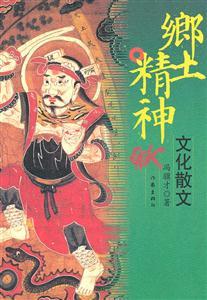 乡土精神-文化散文