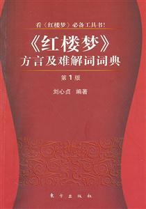 《红楼梦》方言及难解词词典-第1版