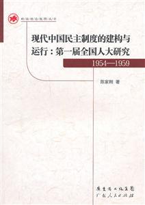 1954-1959-现代中国民主制度的建构与运行:第一届全国人大研究