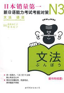 N3 语法-新日语能力考试考前对策