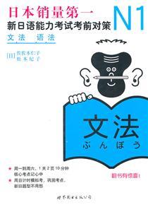 N1 语法-新日语能力考试考前对策