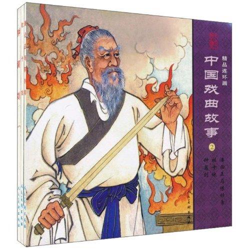中国戏曲故事2-精品连环画-(全3册)