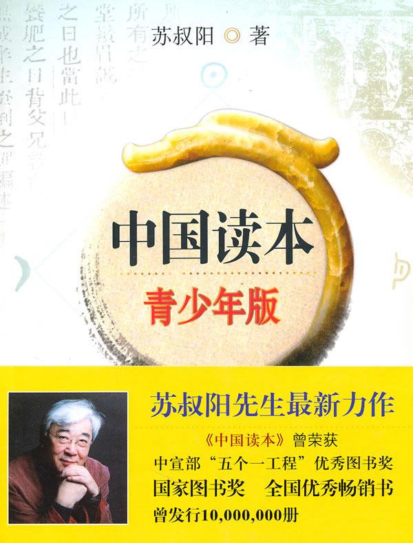 中国读本-青少年版