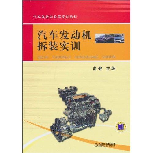 汽车发动机拆装图解图片 汽车发动机拆装教学汽车发动机拆装