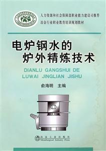 电炉钢水的炉外精炼技术