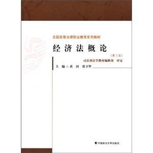 经济法概论 第三版