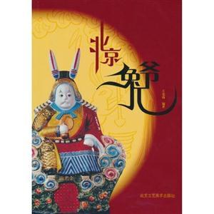 北京兔儿爷