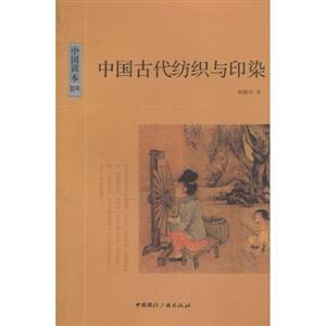 中国古代纺织与印染-中国读本