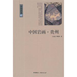 中国岩画.贵州-中国读本