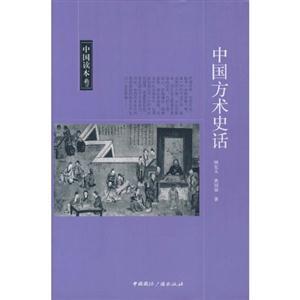 中国方术史话-中国读本