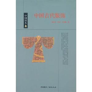 中国古代服饰-中国读本