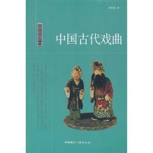 中国古代戏曲