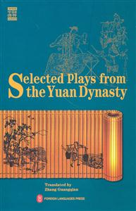 Selected Plays from the Yuan Dynasty-元曲选