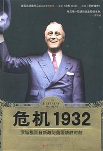 ?;?932——罗斯福百日新政与美国决胜时刻