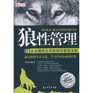狼性管理-企业傲然生存的狼性管理法则