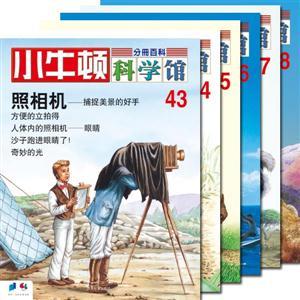 小牛顿科学馆-43-48-(共六册)