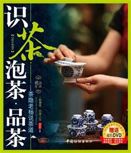 识茶.泡茶.品茶-茶隐老杨教茶道-附赠DVD高清光碟