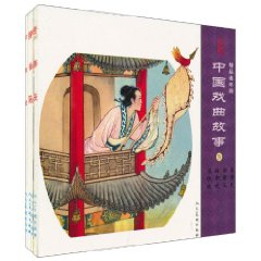 中国戏曲故事5-精品连环画-(全4册)