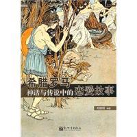 希腊罗马神话与传说中的恋爱故事-插图版