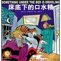 床底下的口水精-卡尔文与霍布斯虎-5