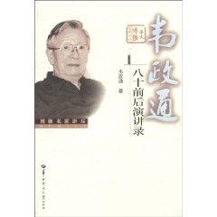 韦政通八十前后演讲录/台湾著名学者、思想家、启蒙家