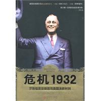 危机1932——罗斯福百日新政与美国决胜时刻
