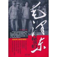 毛泽东和他的秘书们-(最新修订插图珍藏版)
