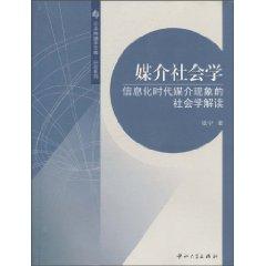 信息化社会时代_B15401媒介社会学信息化时代媒介现象的社会