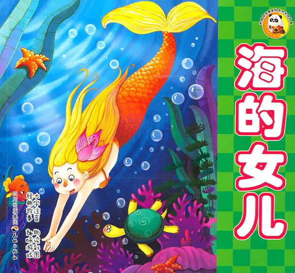 海的女儿图片/大图(58284409号)