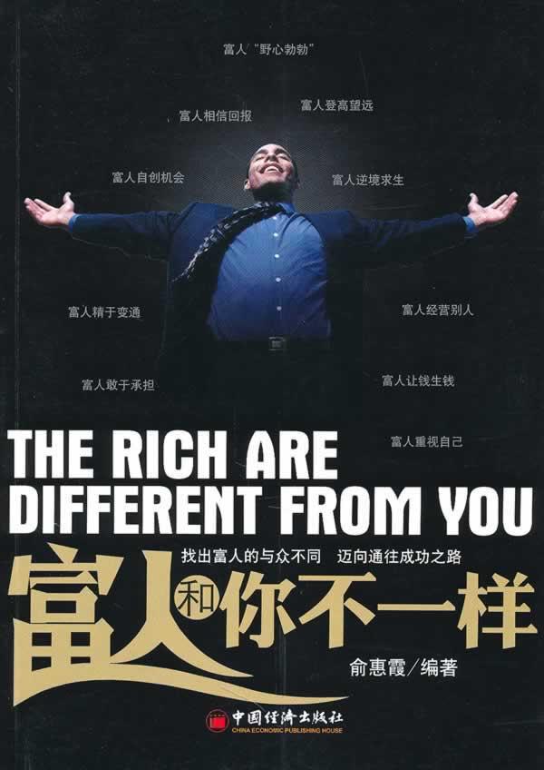 富人和你不一样
