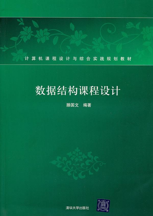 数据结构课程设计(计算机课程设计与综合实践规划教材)